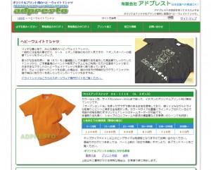 adpresto.co.jp2
