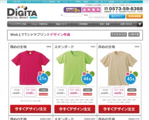 digitaprint.jp2