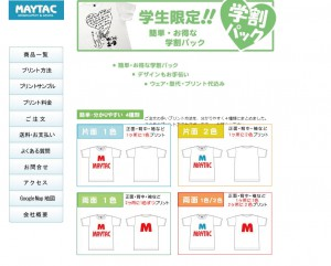 print-maytac.com2