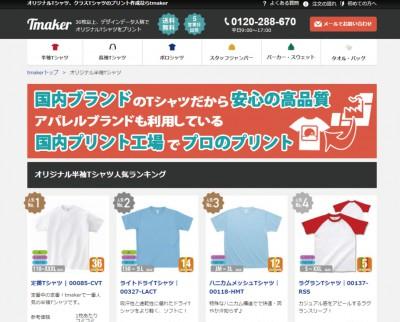 Tmaker