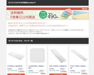 tmaker.jp3